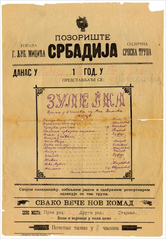 """""""Зулејка, робиња босанска"""", оригинална драма у пет чинова, инспирисала је 1899. Стевана Сремца да напише приповетку """"Путујуће друштво"""""""