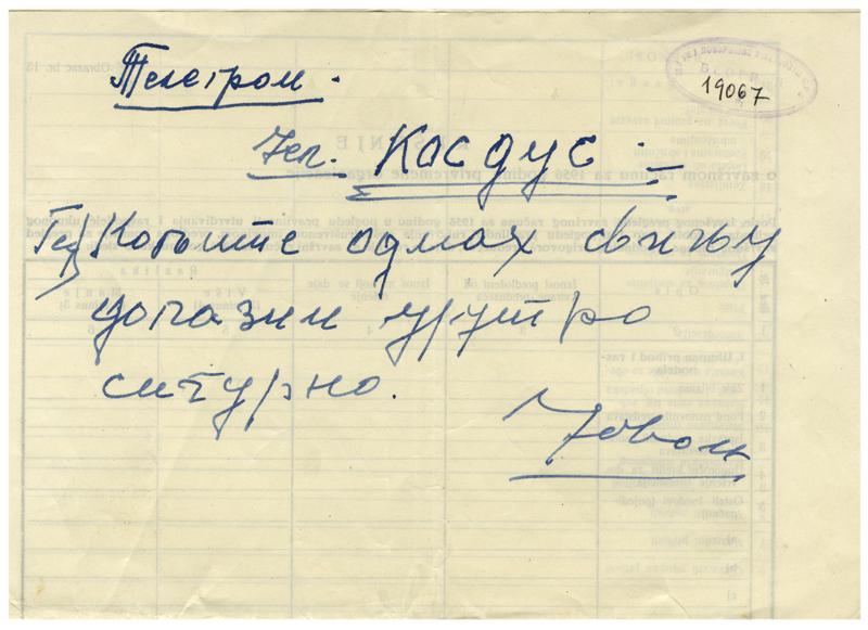 Телеграм Јована Геца