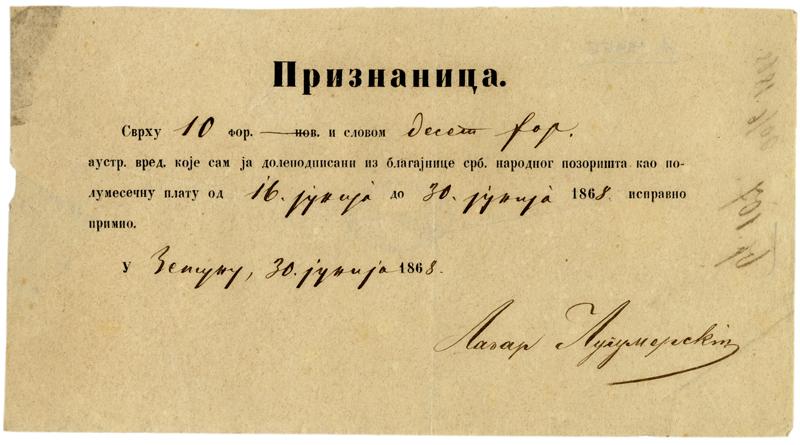 Признаница Лазара Лугумерског да је примио плату, Земун, 1868.