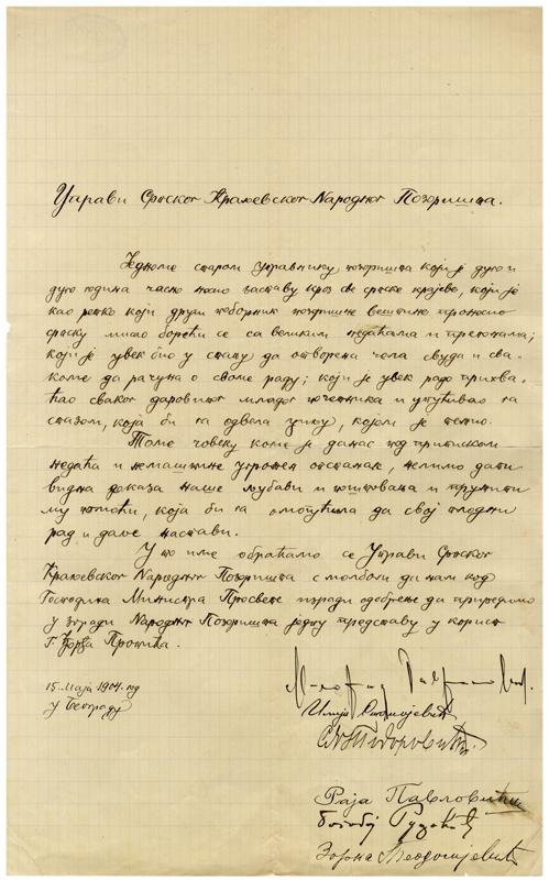 Молба групе глумаца да им се одобри играње представе у корист Ђорђа Протића, 1904.