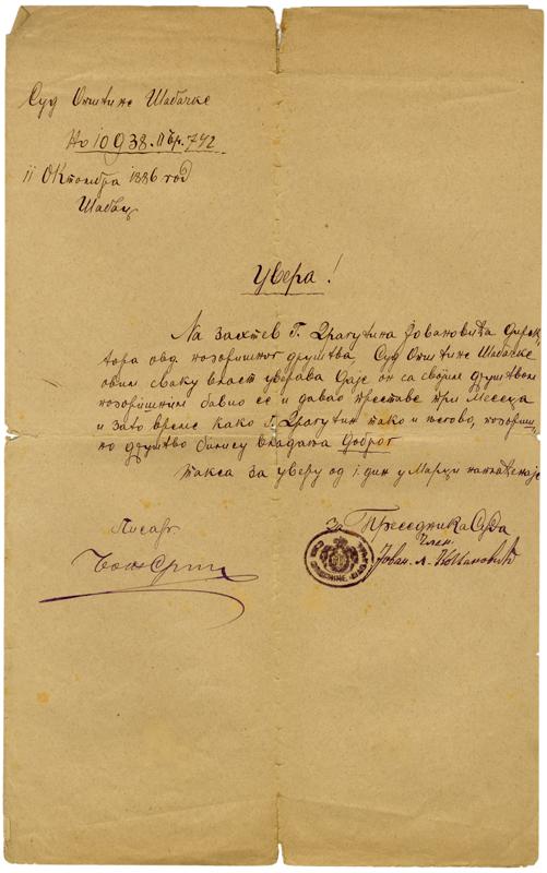 Уверење о владању Драгутина Јовановића за време гостовања у Шапцу, 1886.